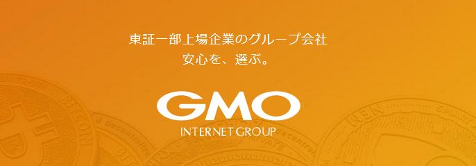 GMOコインの登録方法