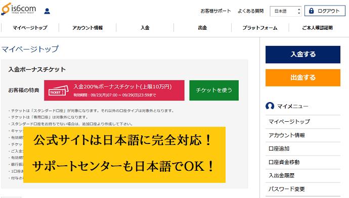 is6com公式ページ