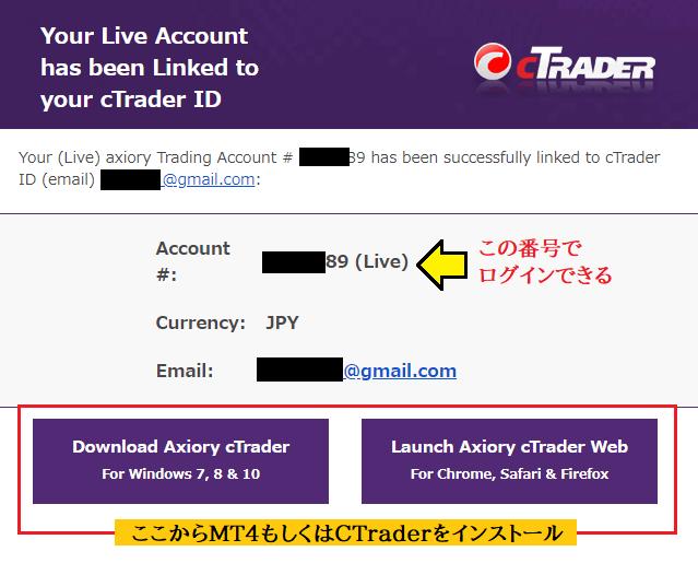 AXIORYの登録メール