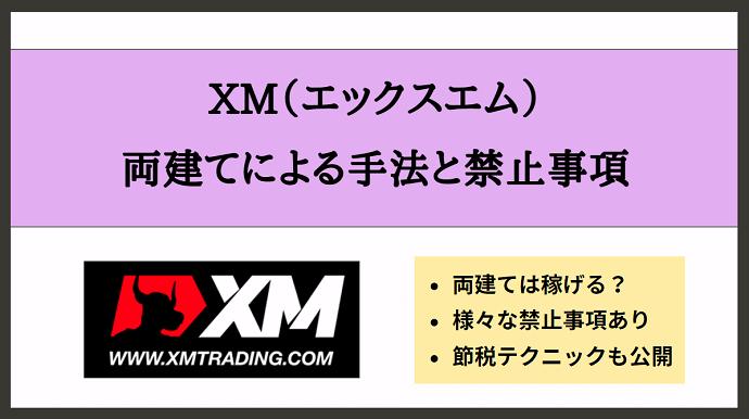 xm 両建て
