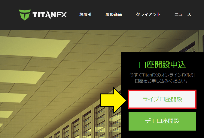 titanfxの口座開設画面