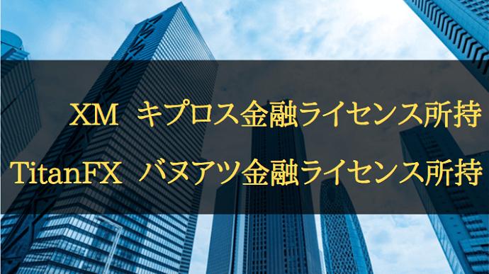xm titanfx 金融ライセンス比較