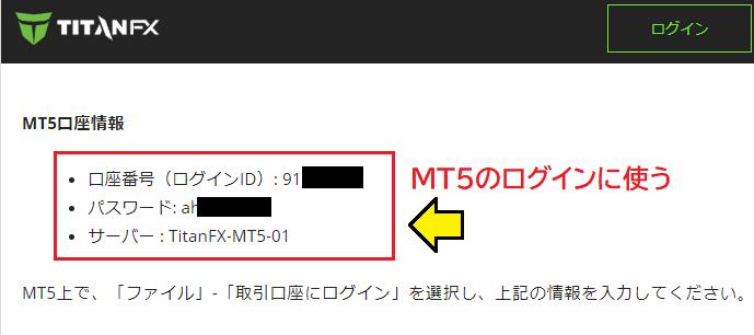 titanfxからのメール