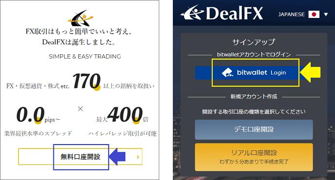 dealfx公式サイト