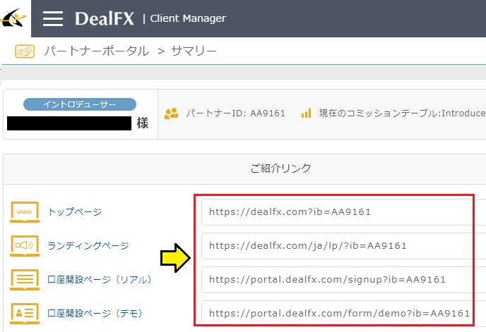 dealfx リファリンク