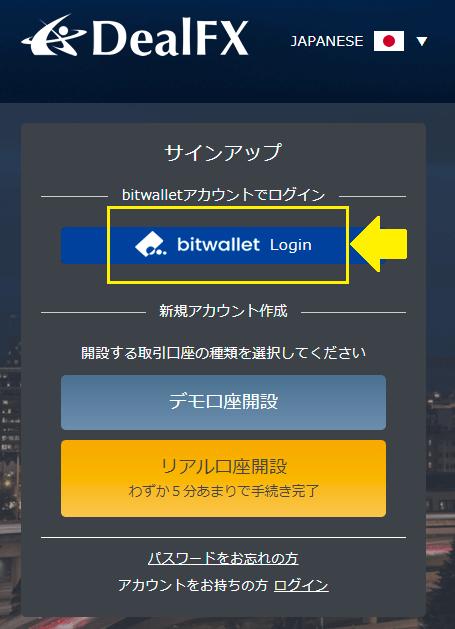 bitwallet連携