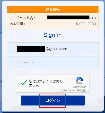 bitwallet支払い画面