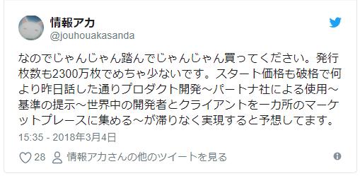f:id:Yuki_BTC:20180305230431p:plain