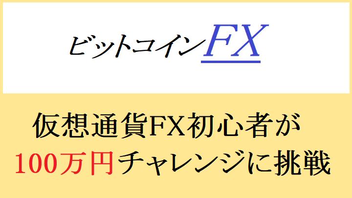 f:id:Yuki_BTC:20180306022641p:plain