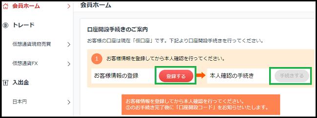 f:id:Yuki_BTC:20180306175808p:plain