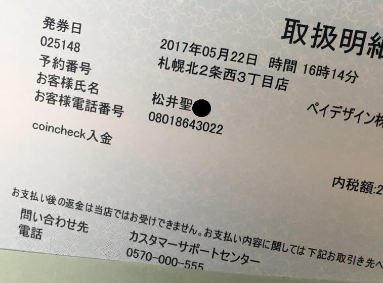 f:id:Yuki_BTC:20180323025927j:plain
