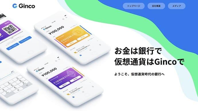 仮想通貨ウォレットアプリGinco